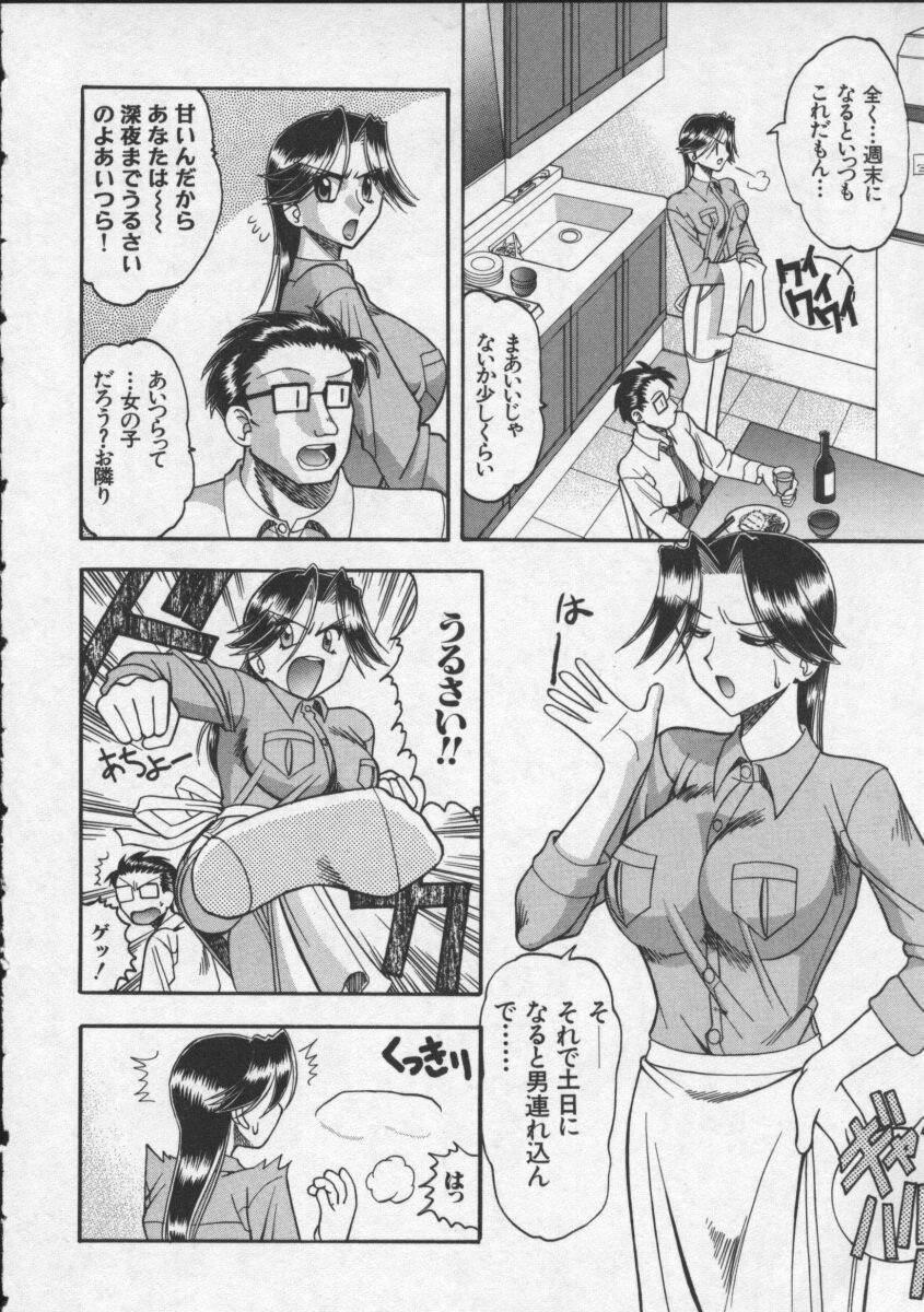 Hahaoya Ga Onna Ni Naru Toki 85