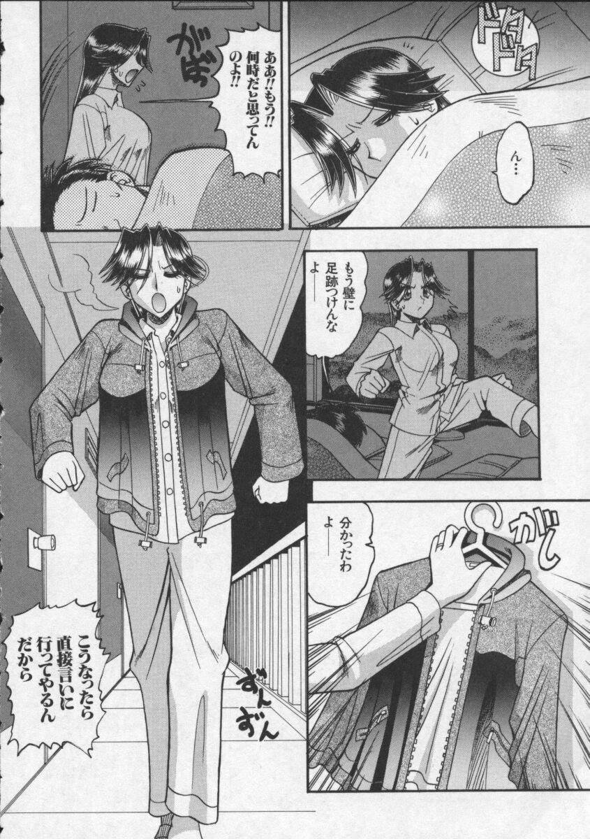 Hahaoya Ga Onna Ni Naru Toki 87