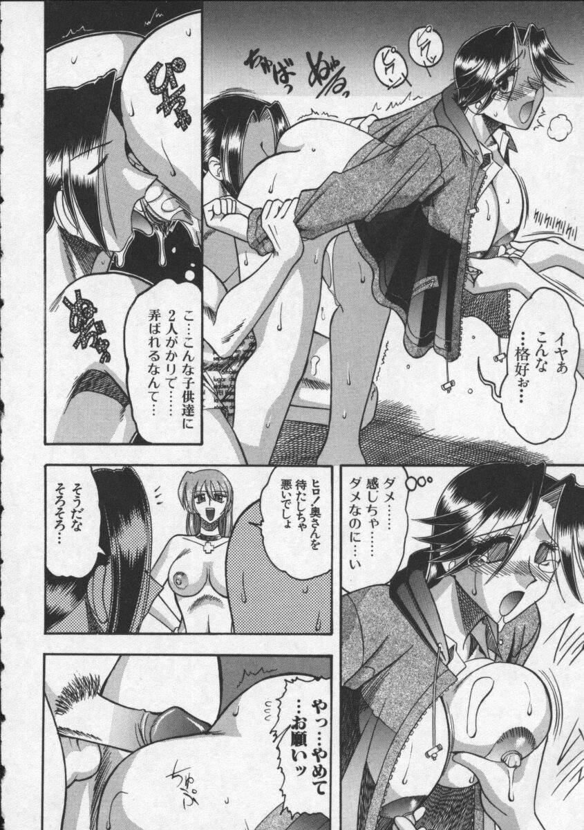 Hahaoya Ga Onna Ni Naru Toki 93