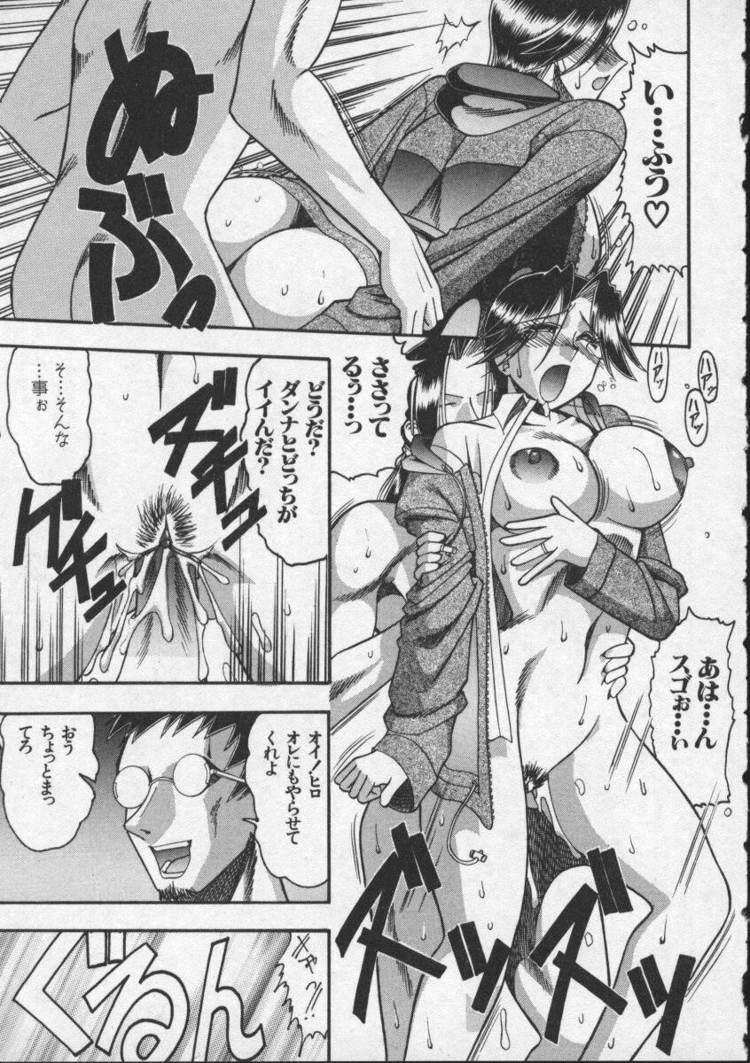 Hahaoya Ga Onna Ni Naru Toki 94