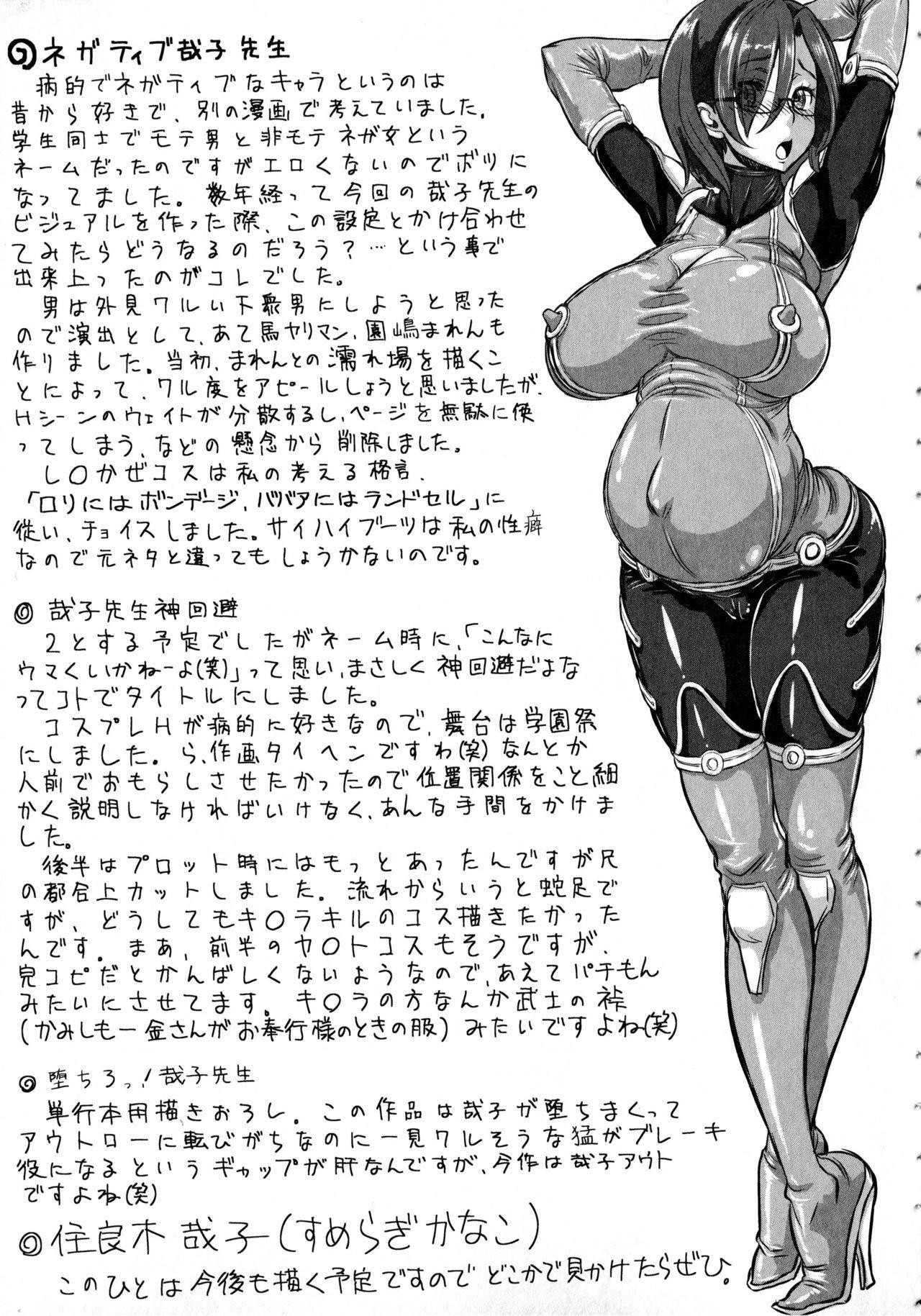 [Minority] Negative Kanako-sensei Ch. 1-3 [English] {Doujins.com} 64