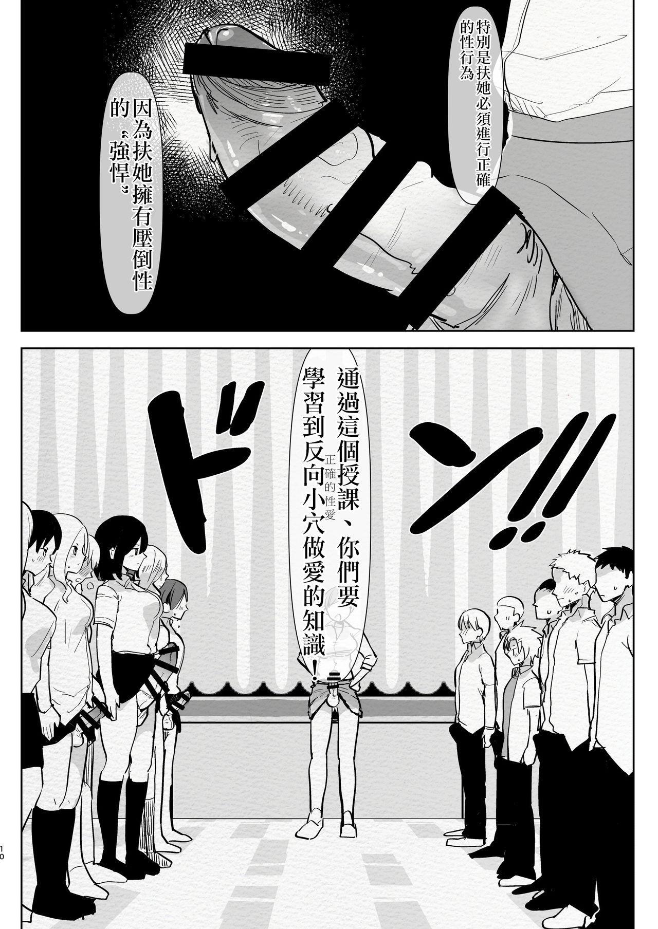 Futanari Osananajimi to Ore to Hajimete no Gyaku Anal Kagai Jugyou 丨扶她青梅竹馬和我第一次的反向小穴做愛課外授課 10