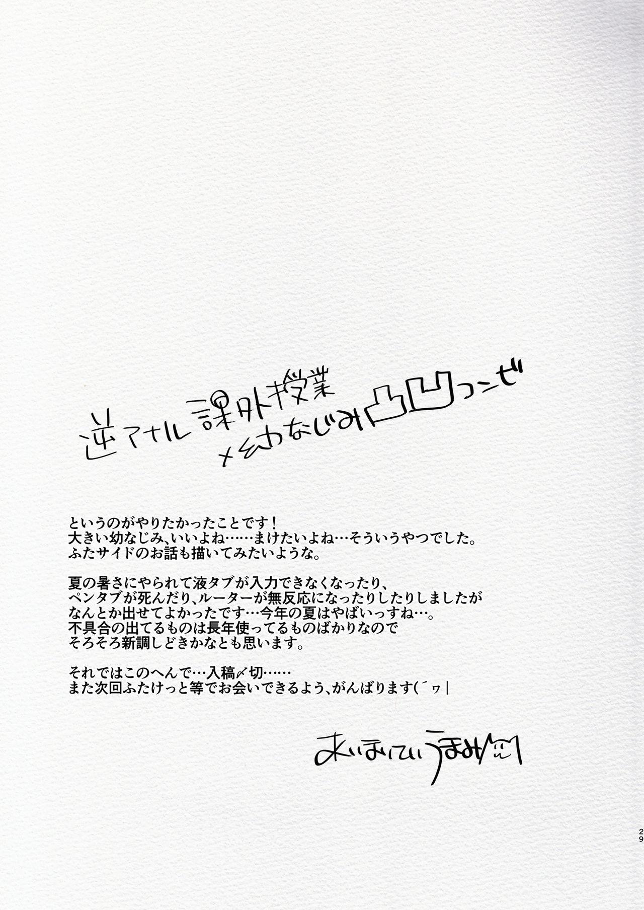 Futanari Osananajimi to Ore to Hajimete no Gyaku Anal Kagai Jugyou 丨扶她青梅竹馬和我第一次的反向小穴做愛課外授課 29