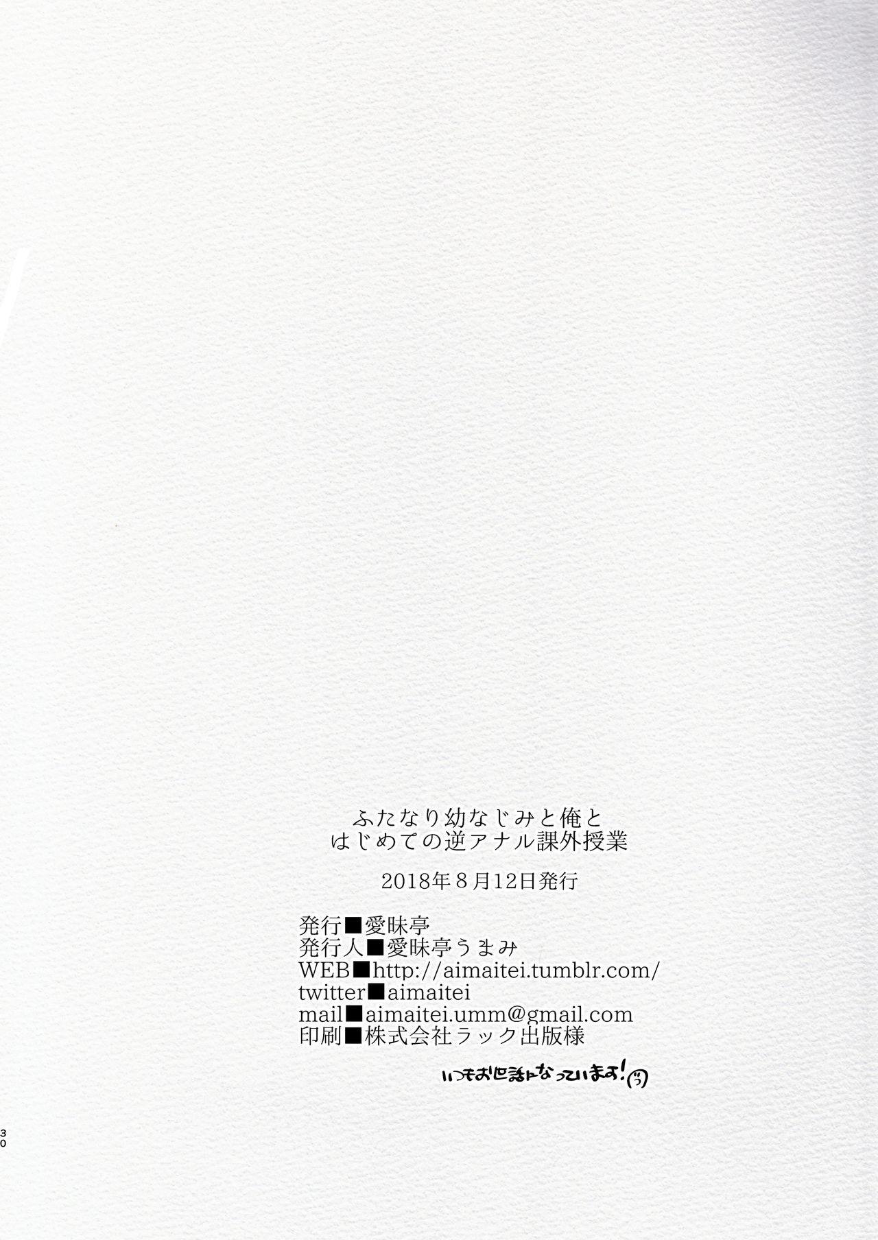 Futanari Osananajimi to Ore to Hajimete no Gyaku Anal Kagai Jugyou 丨扶她青梅竹馬和我第一次的反向小穴做愛課外授課 30