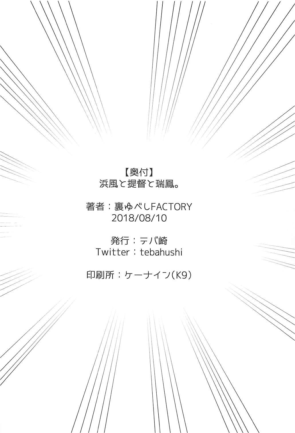 Hamakaze to Teitoku to Zuihou. 16