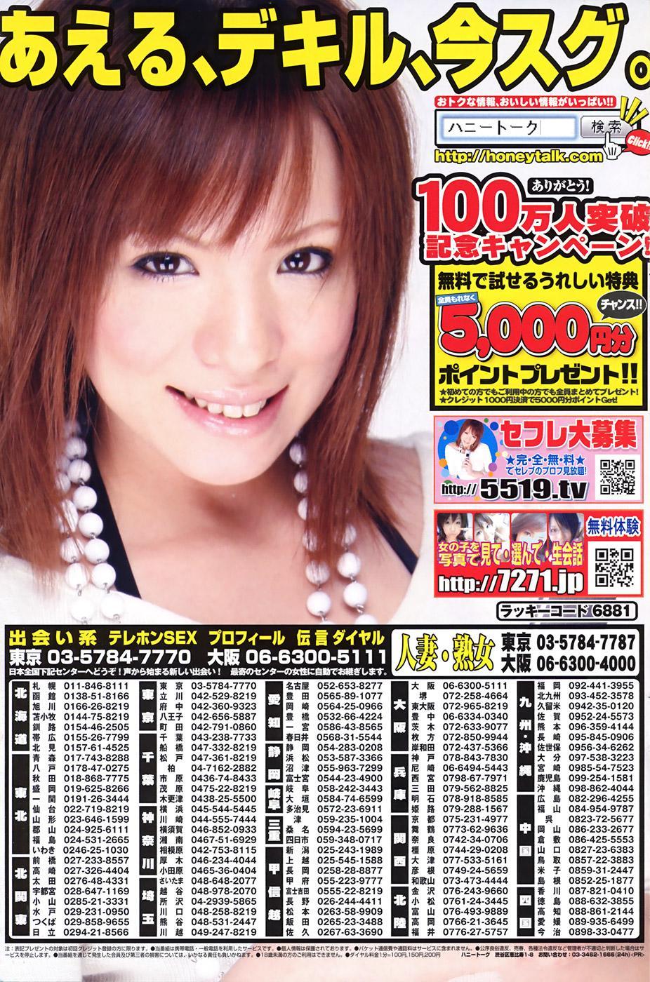 COMIC Purumelo [2009-03] Vol.27 116