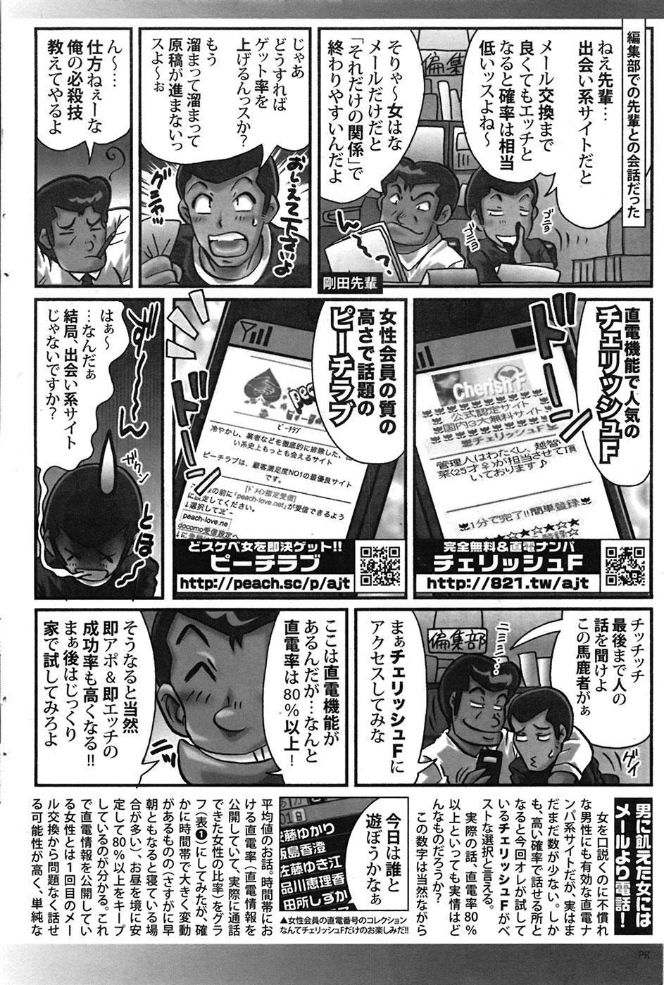 COMIC Purumelo [2009-03] Vol.27 126