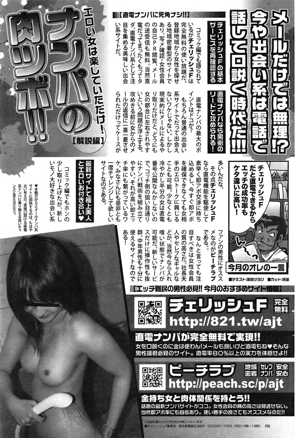 COMIC Purumelo [2009-03] Vol.27 129