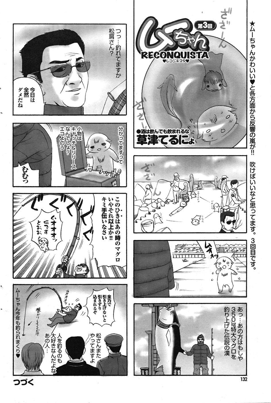 COMIC Purumelo [2009-03] Vol.27 130