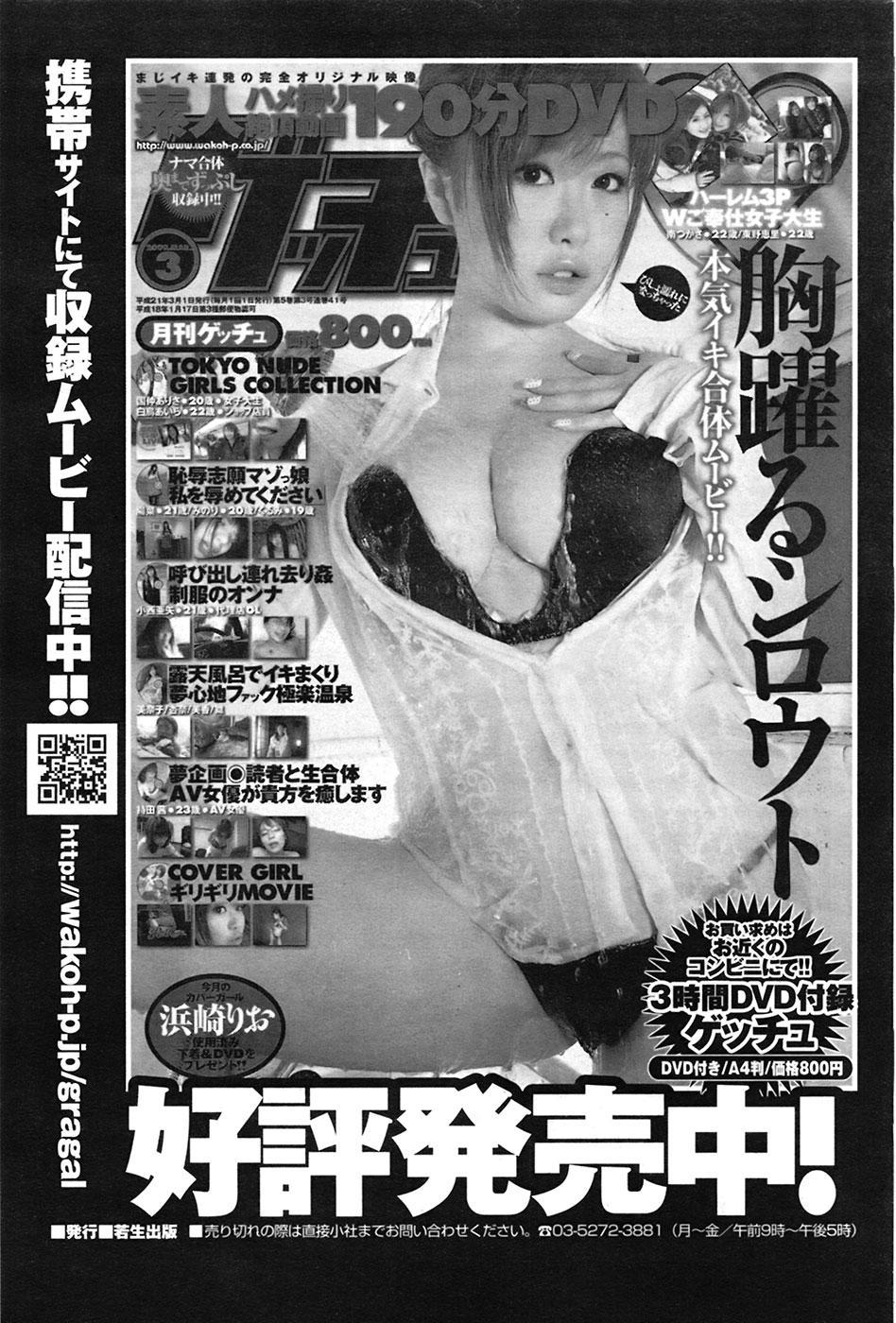 COMIC Purumelo [2009-03] Vol.27 167