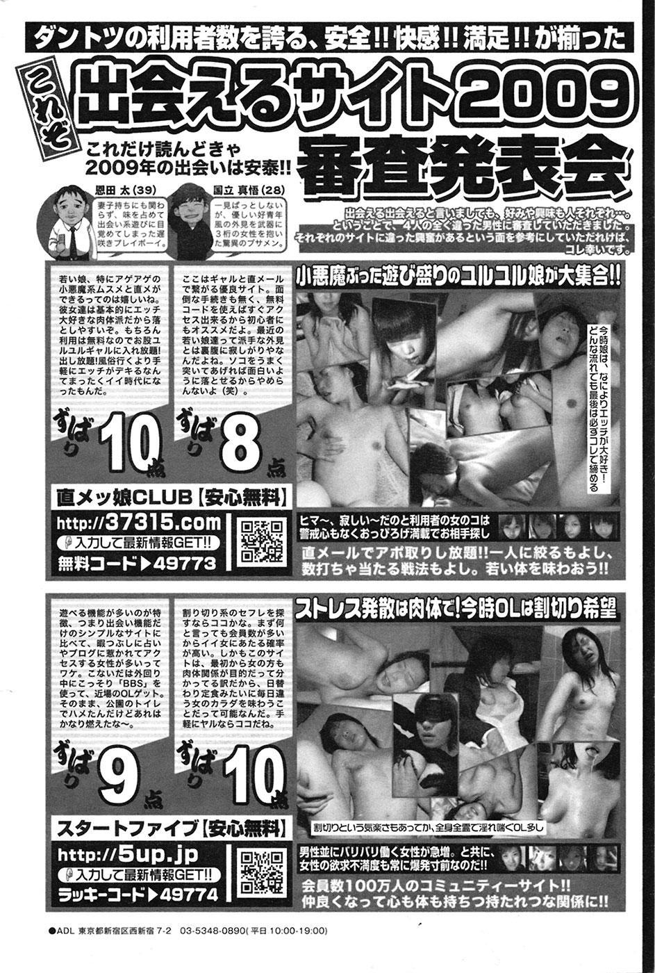 COMIC Purumelo [2009-03] Vol.27 168