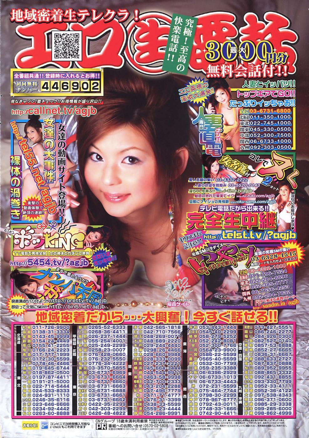COMIC Purumelo [2009-03] Vol.27 1