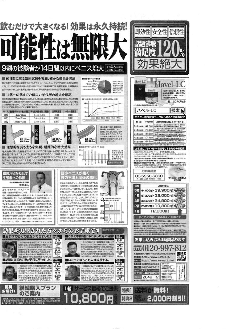 COMIC Purumelo [2009-03] Vol.27 214