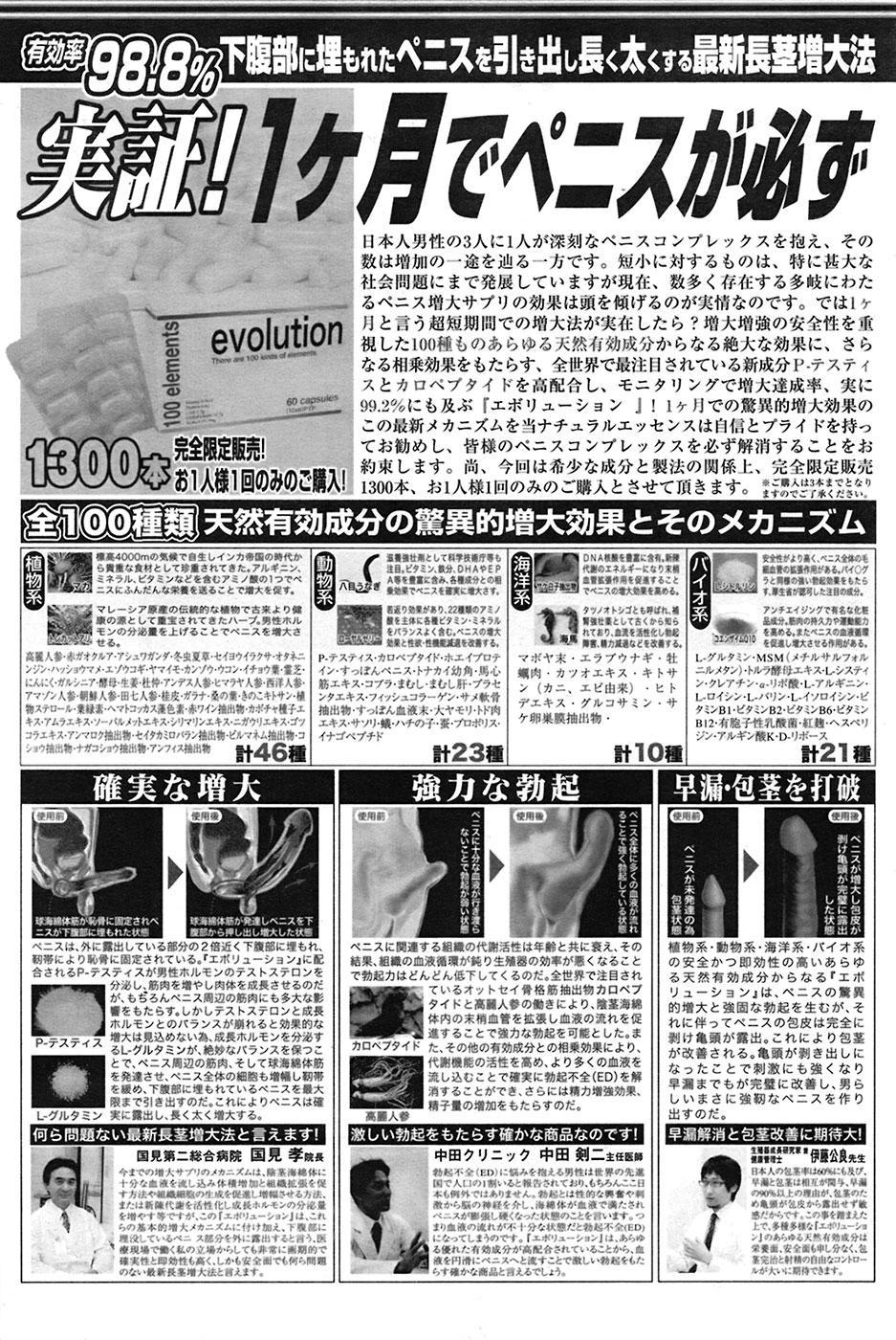 COMIC Purumelo [2009-03] Vol.27 72