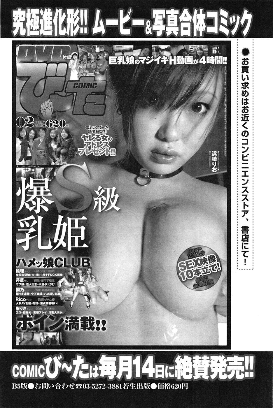 COMIC Purumelo [2009-03] Vol.27 73