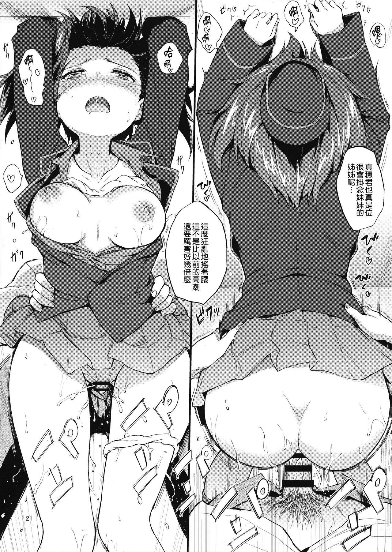 Nishizumi Shimai Ryoujoku 21