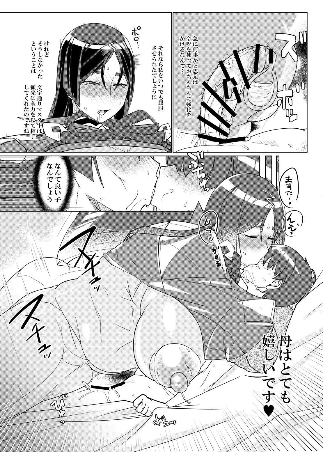 Raikou Mama to Honkaku Tanetsuke Koubi 12