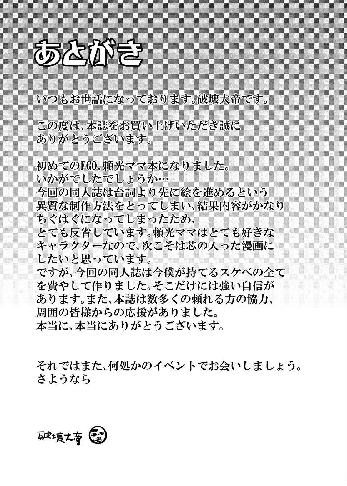 Raikou Mama to Honkaku Tanetsuke Koubi 19