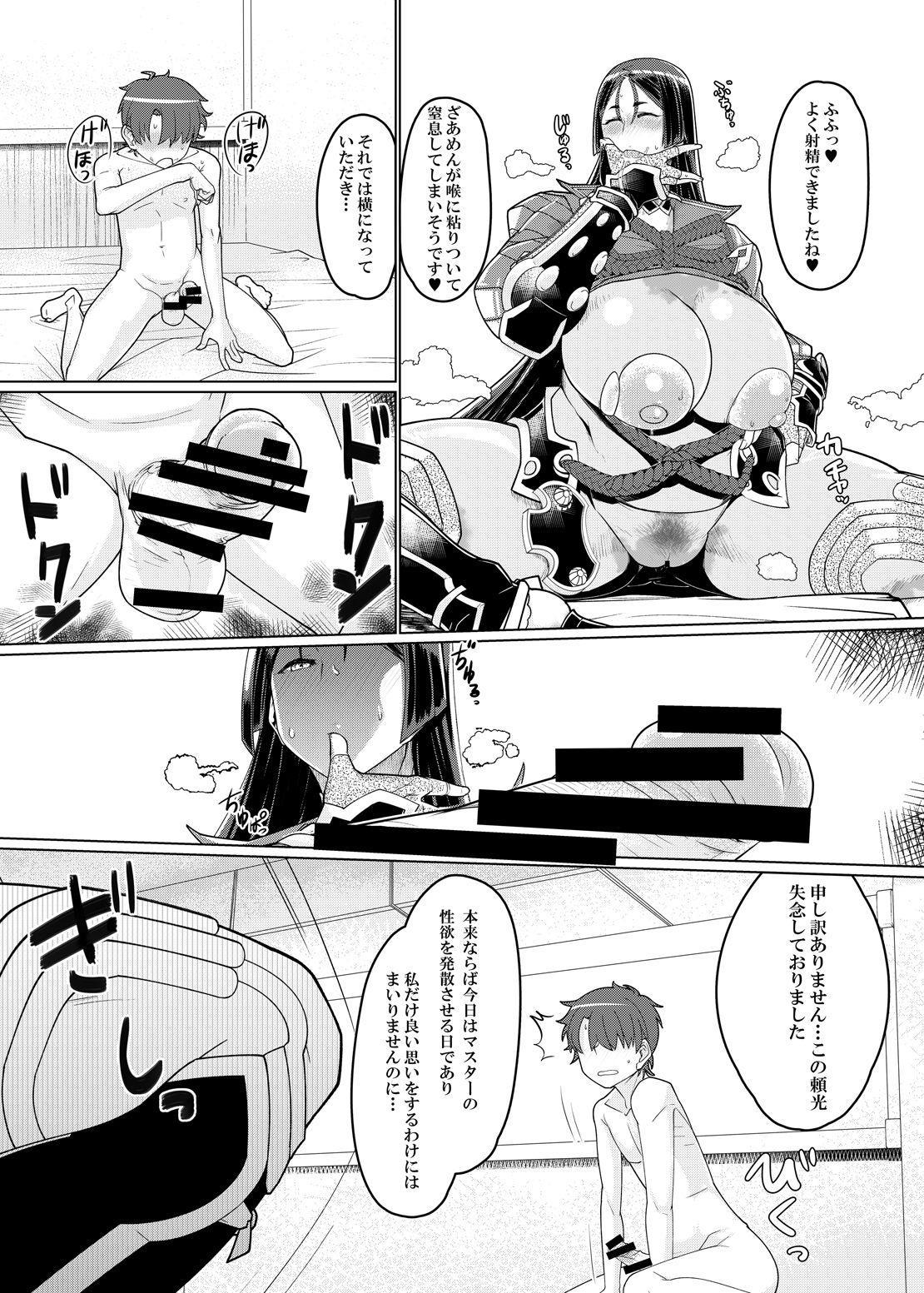 Raikou Mama to Honkaku Tanetsuke Koubi 6