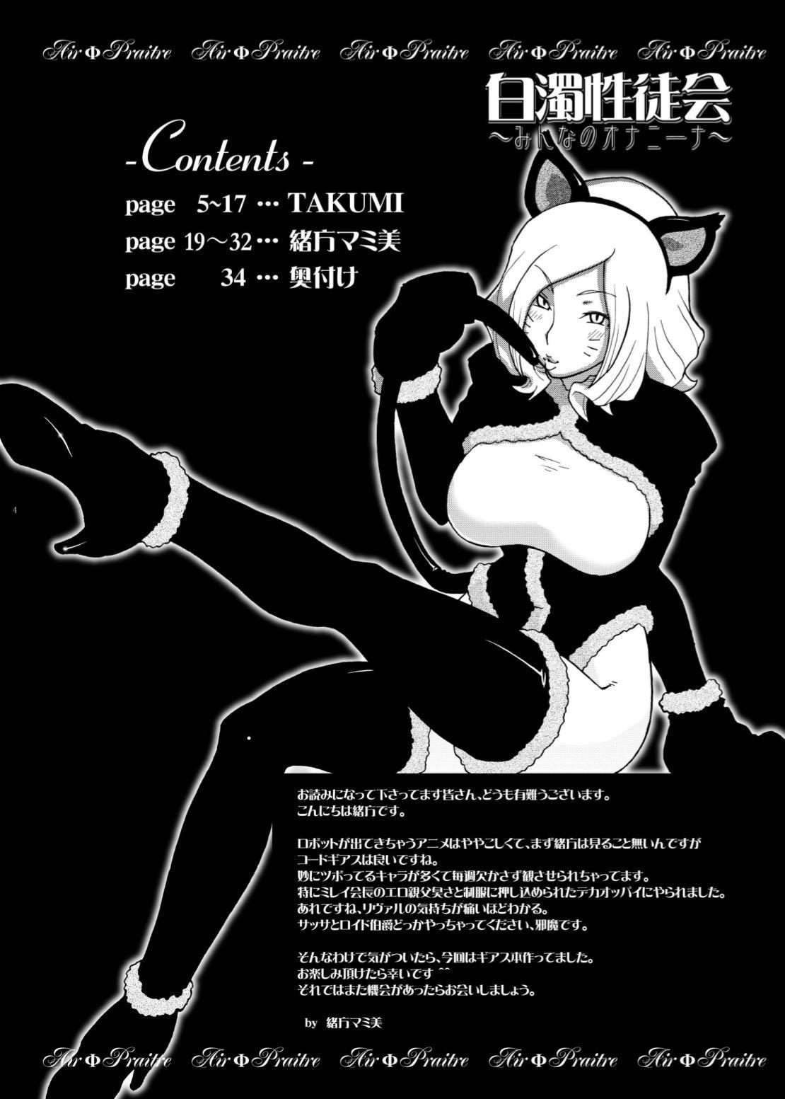 Hakudaku Seitokai 2