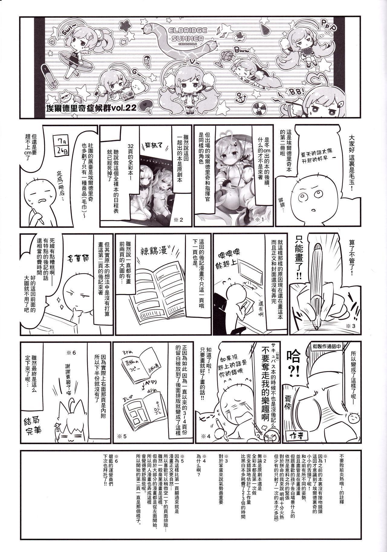 (C94) [Kedama Gyuunyuu (Tamano Kedama)] Eld Marriage (Azur Lane) [Chinese] [嗶咔嗶咔漢化組 22