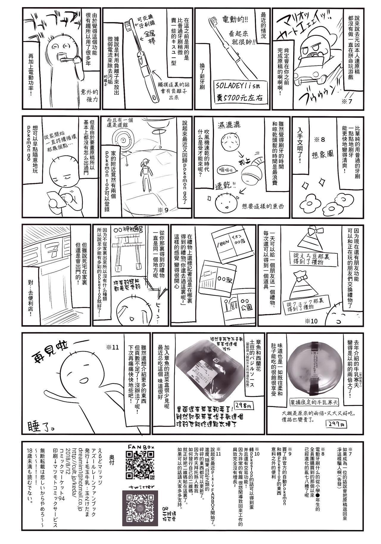 (C94) [Kedama Gyuunyuu (Tamano Kedama)] Eld Marriage (Azur Lane) [Chinese] [嗶咔嗶咔漢化組 23