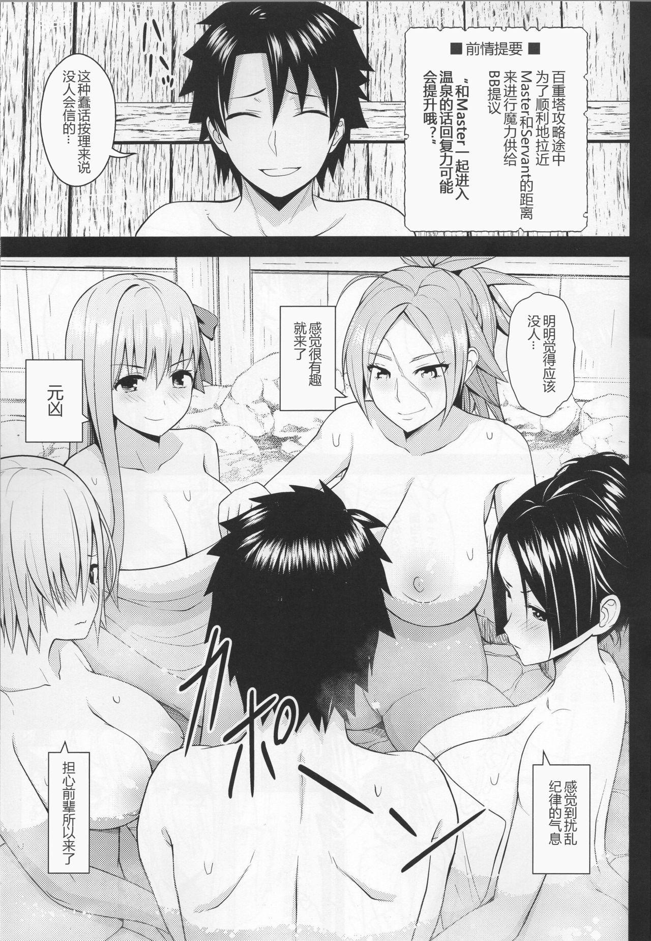 Kono Onsen wa Mugen no Niku de Dekite iru 2