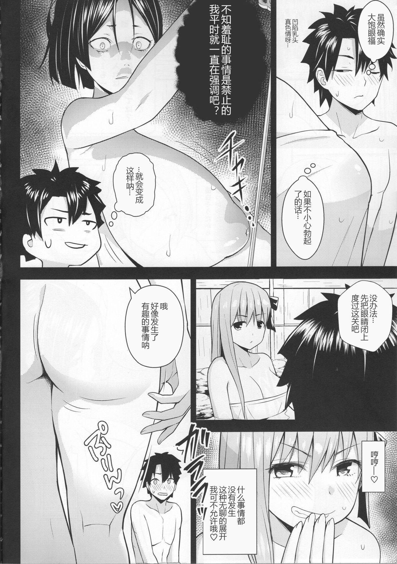 Kono Onsen wa Mugen no Niku de Dekite iru 3