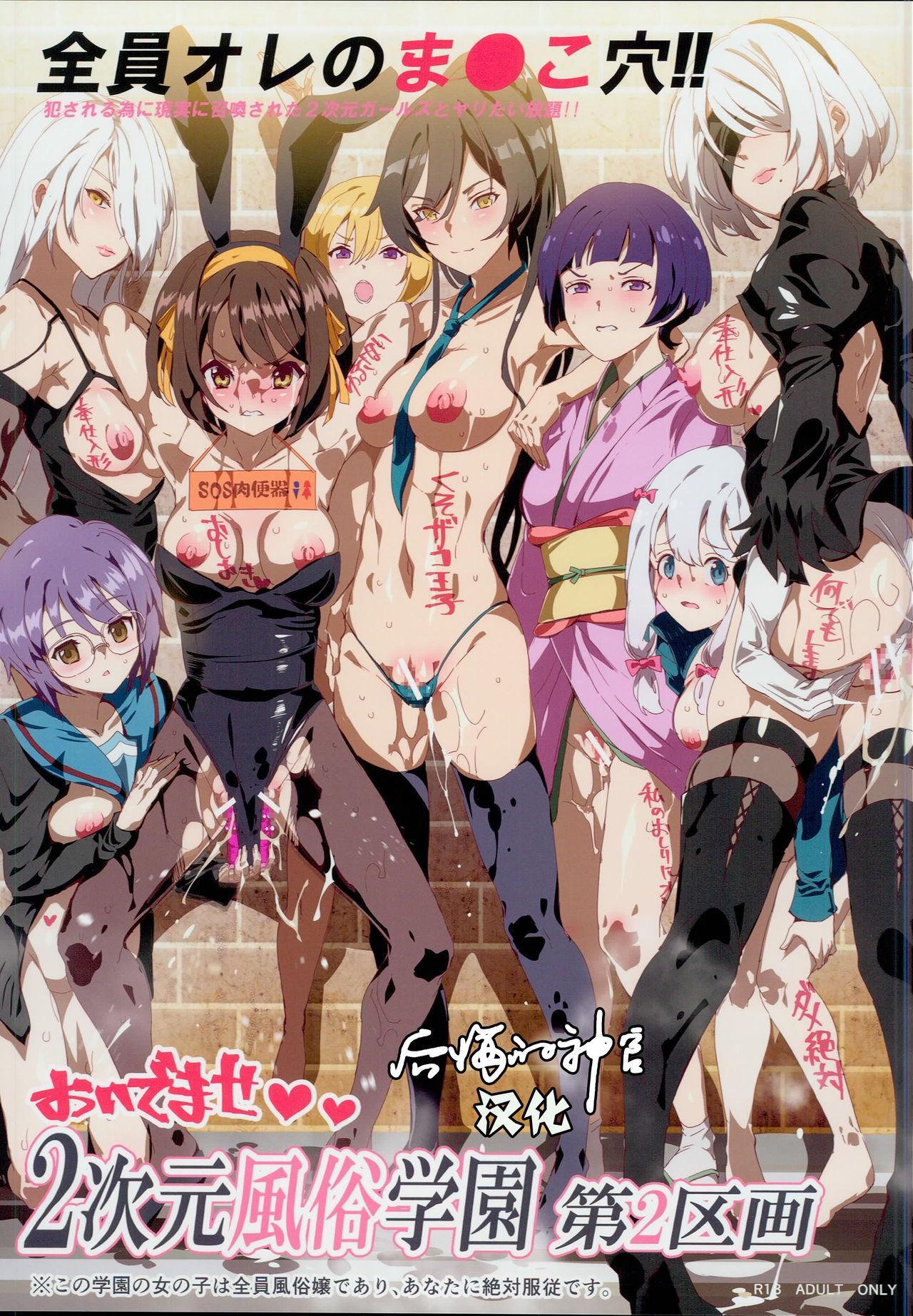 Oidemase!! 2-jigen Fuuzoku Gakuen Dai 2 Kukaku 0