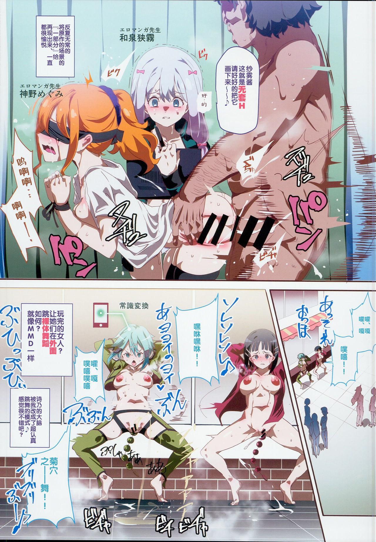 Oidemase!! 2-jigen Fuuzoku Gakuen Dai 2 Kukaku 7