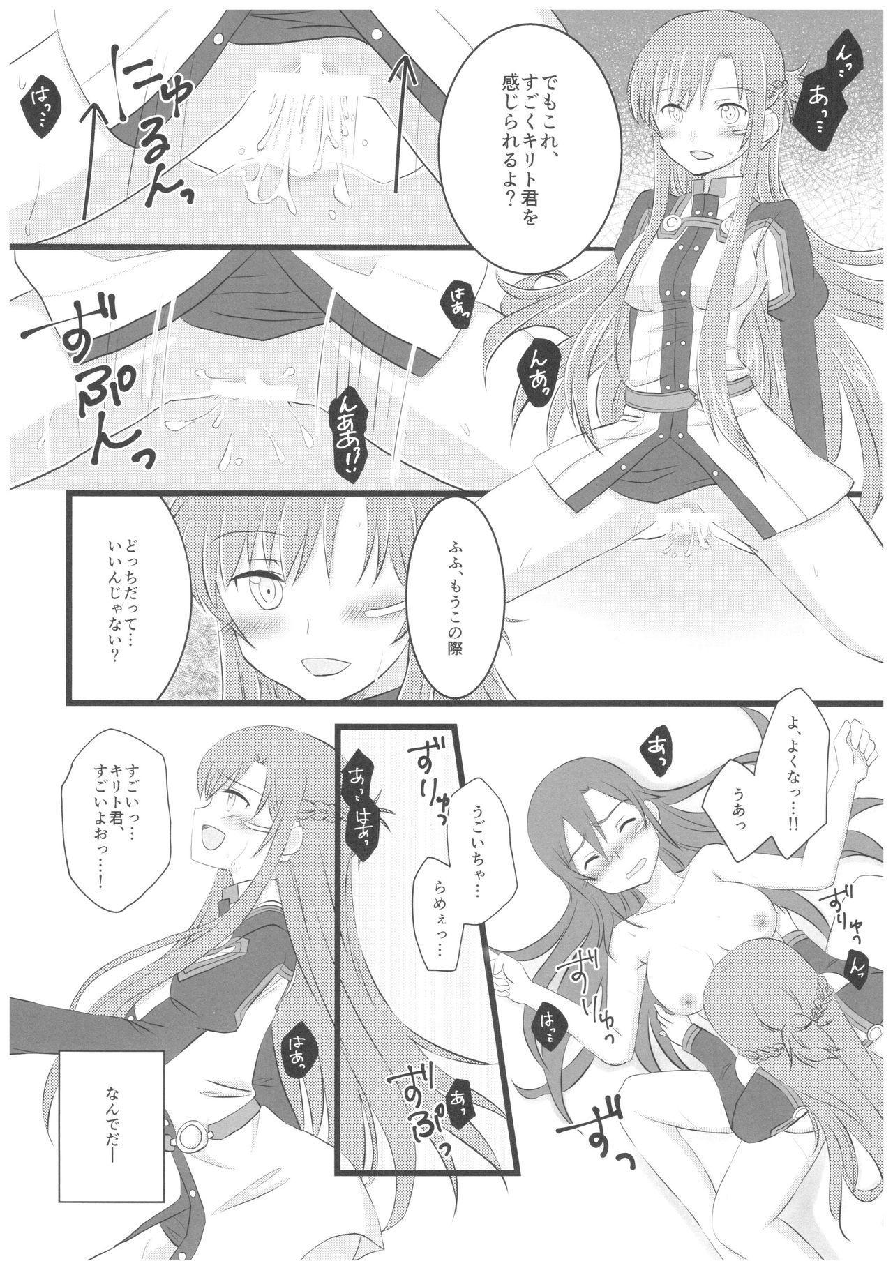 Kiriko-chan to Asobou! 4 12