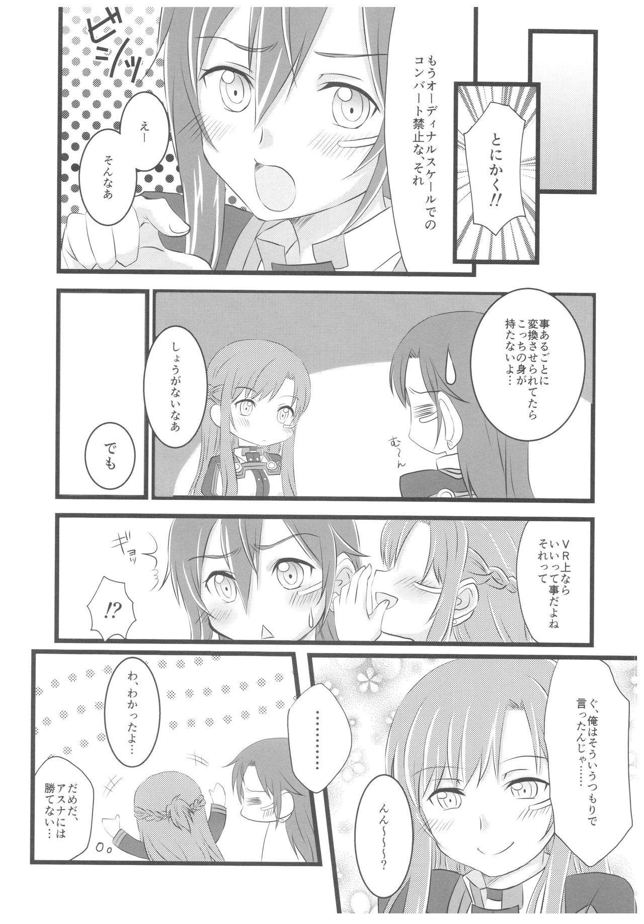 Kiriko-chan to Asobou! 4 17