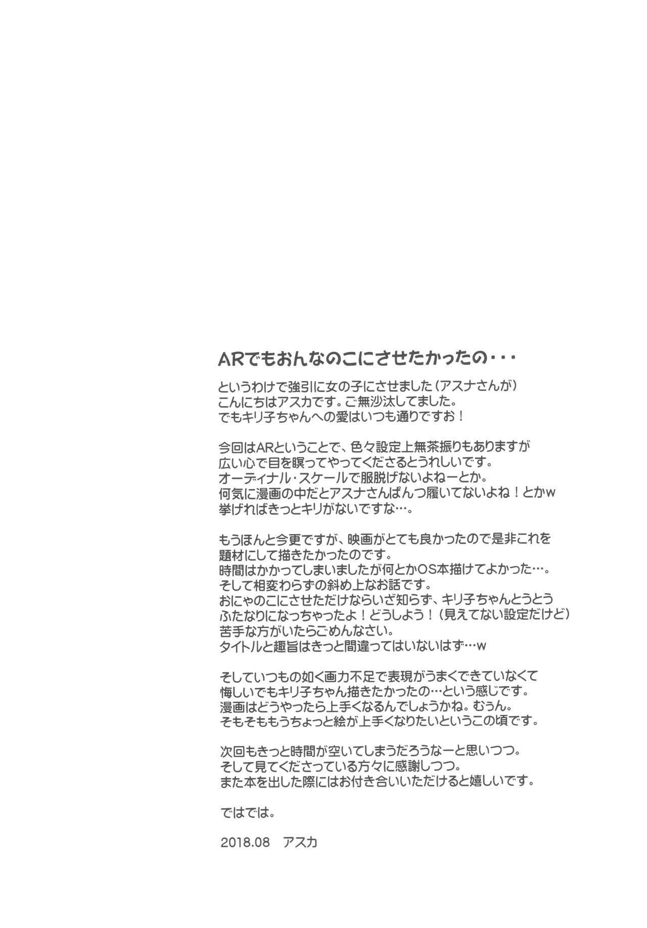 Kiriko-chan to Asobou! 4 18
