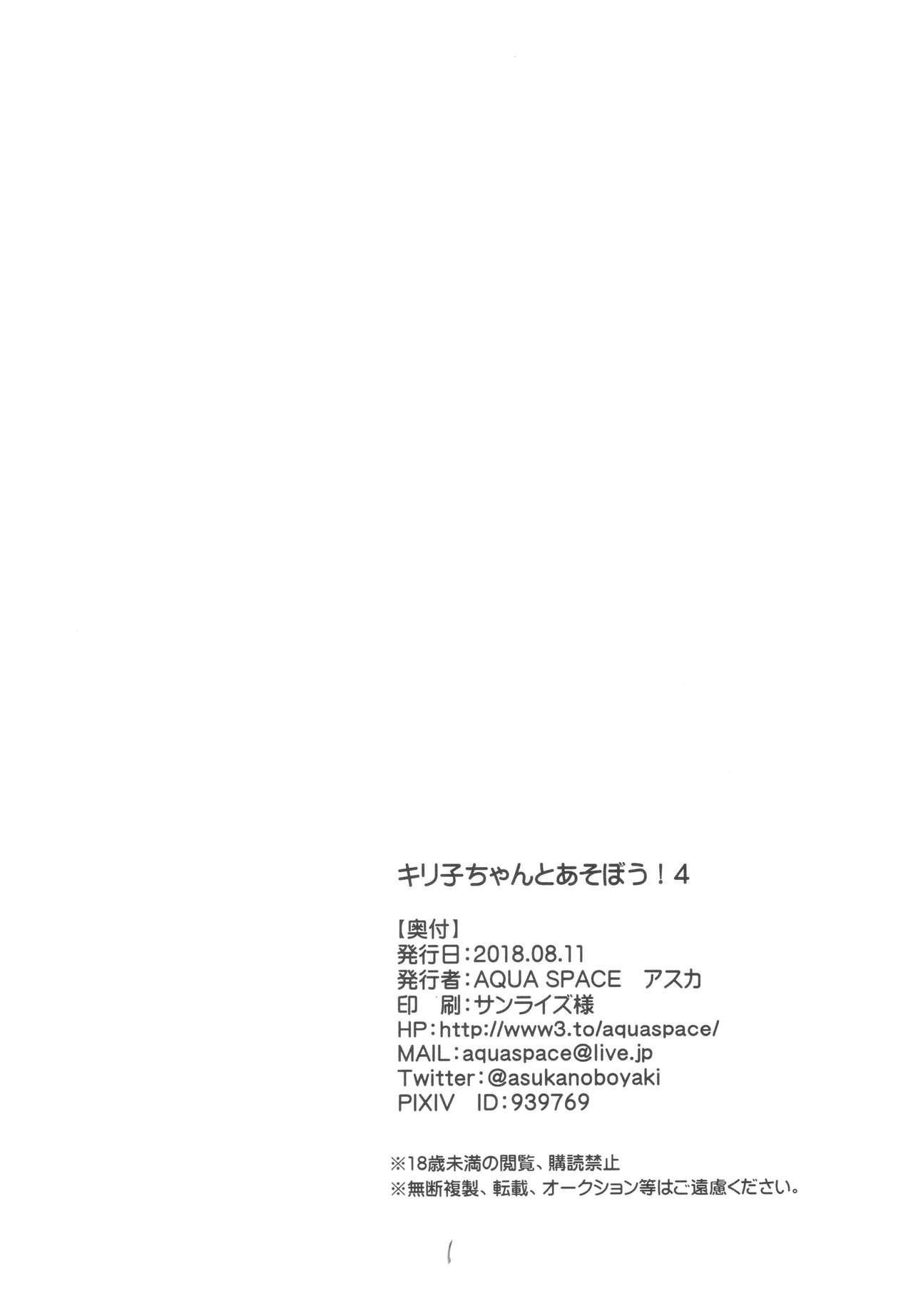 Kiriko-chan to Asobou! 4 20