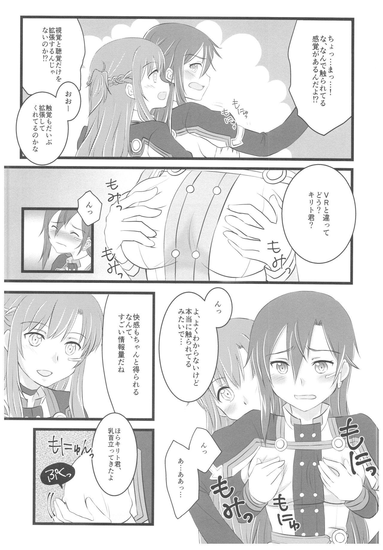 Kiriko-chan to Asobou! 4 3