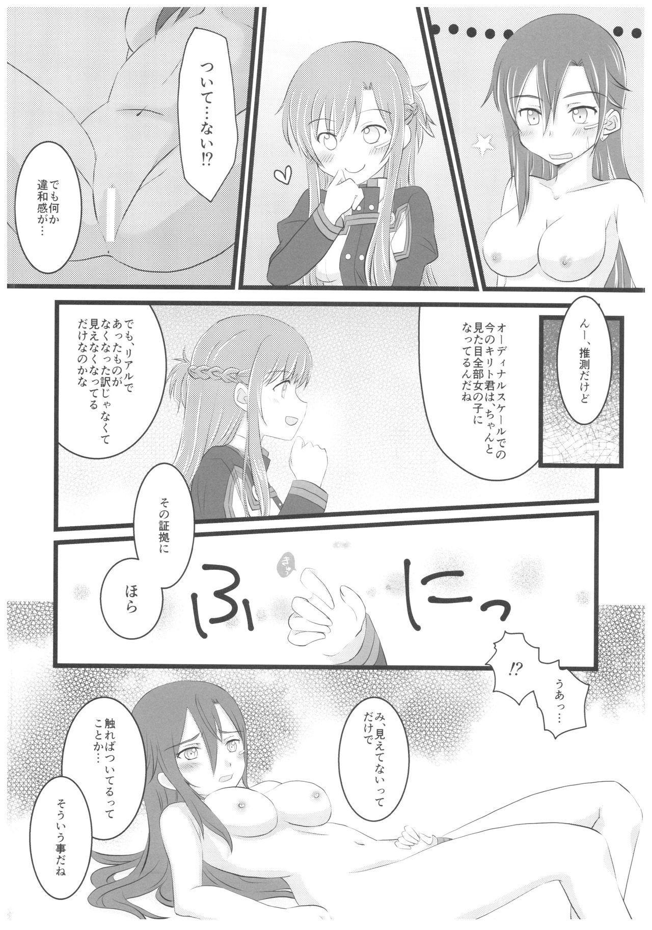 Kiriko-chan to Asobou! 4 7
