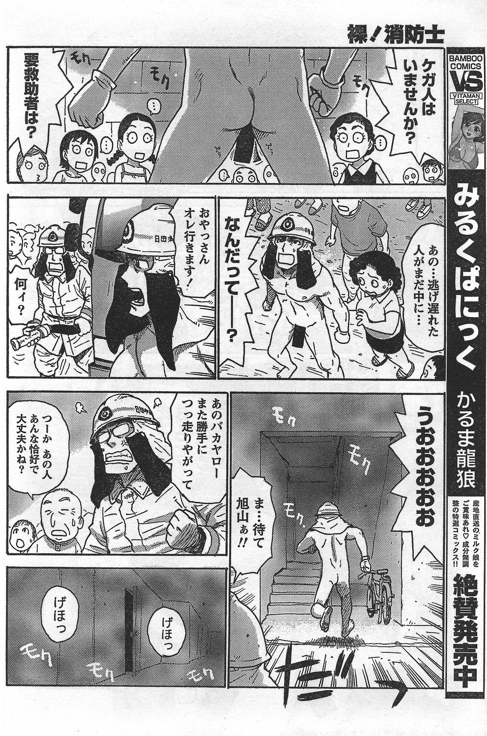 Monthly Vitaman 2007-10 103
