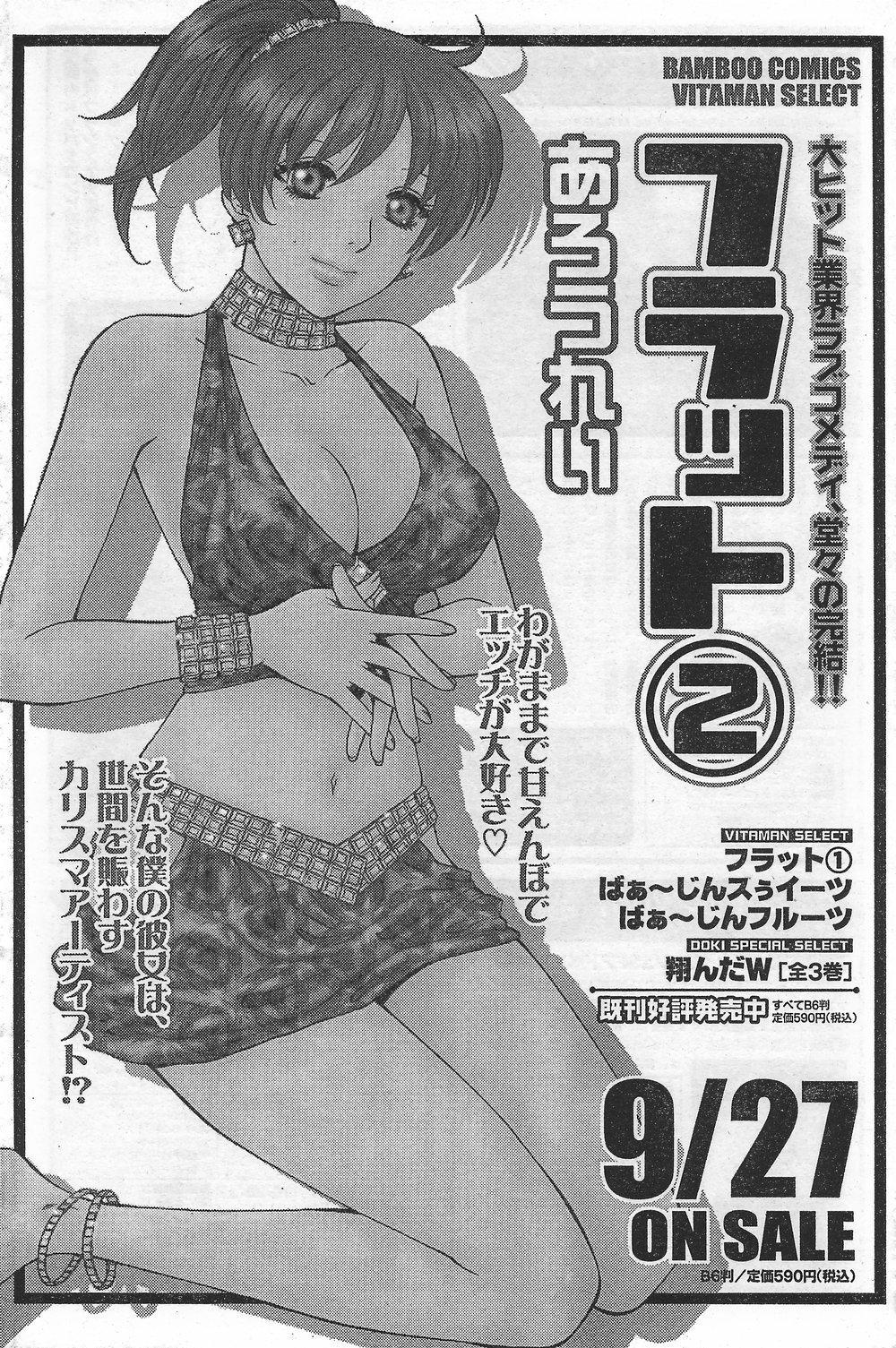 Monthly Vitaman 2007-10 111