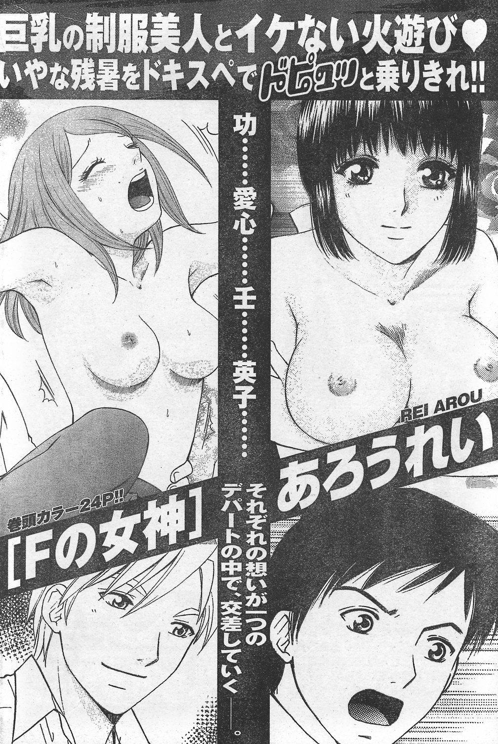 Monthly Vitaman 2007-10 177