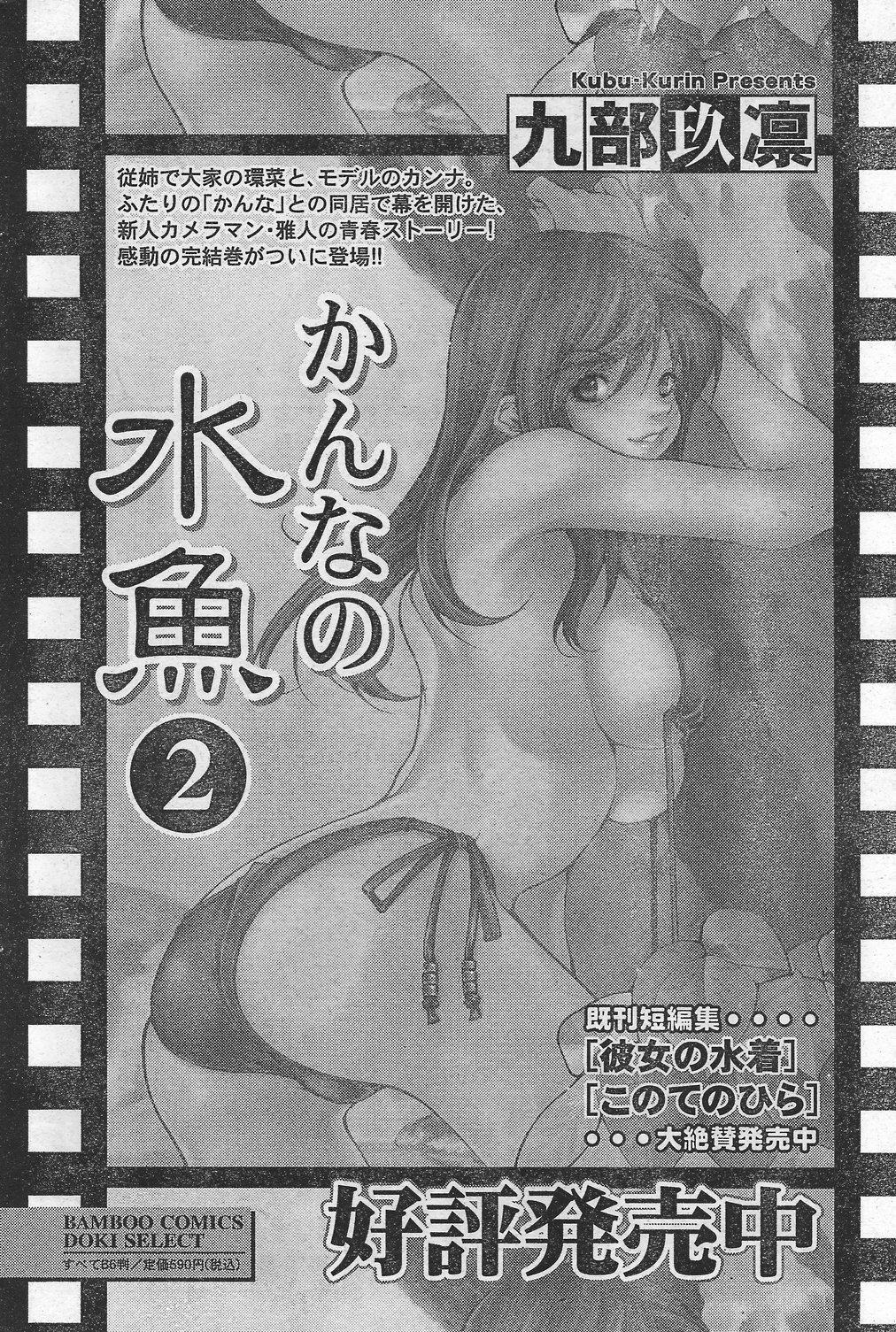 Monthly Vitaman 2007-10 179