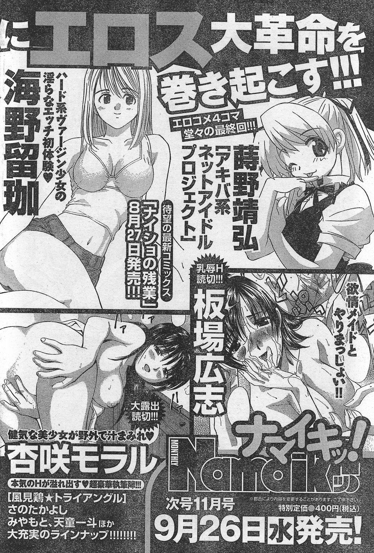 Monthly Vitaman 2007-10 191