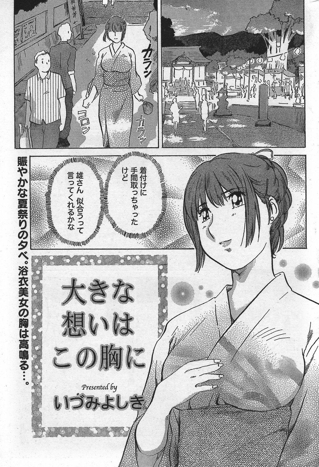 Monthly Vitaman 2007-10 216