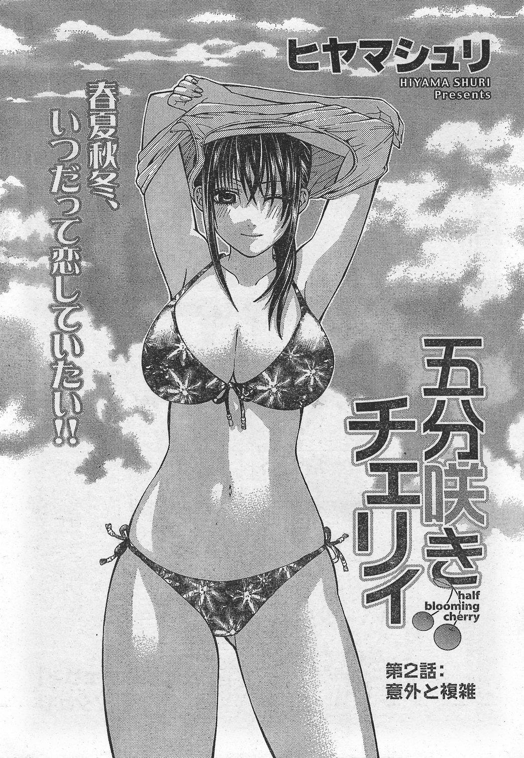 Monthly Vitaman 2007-10 29