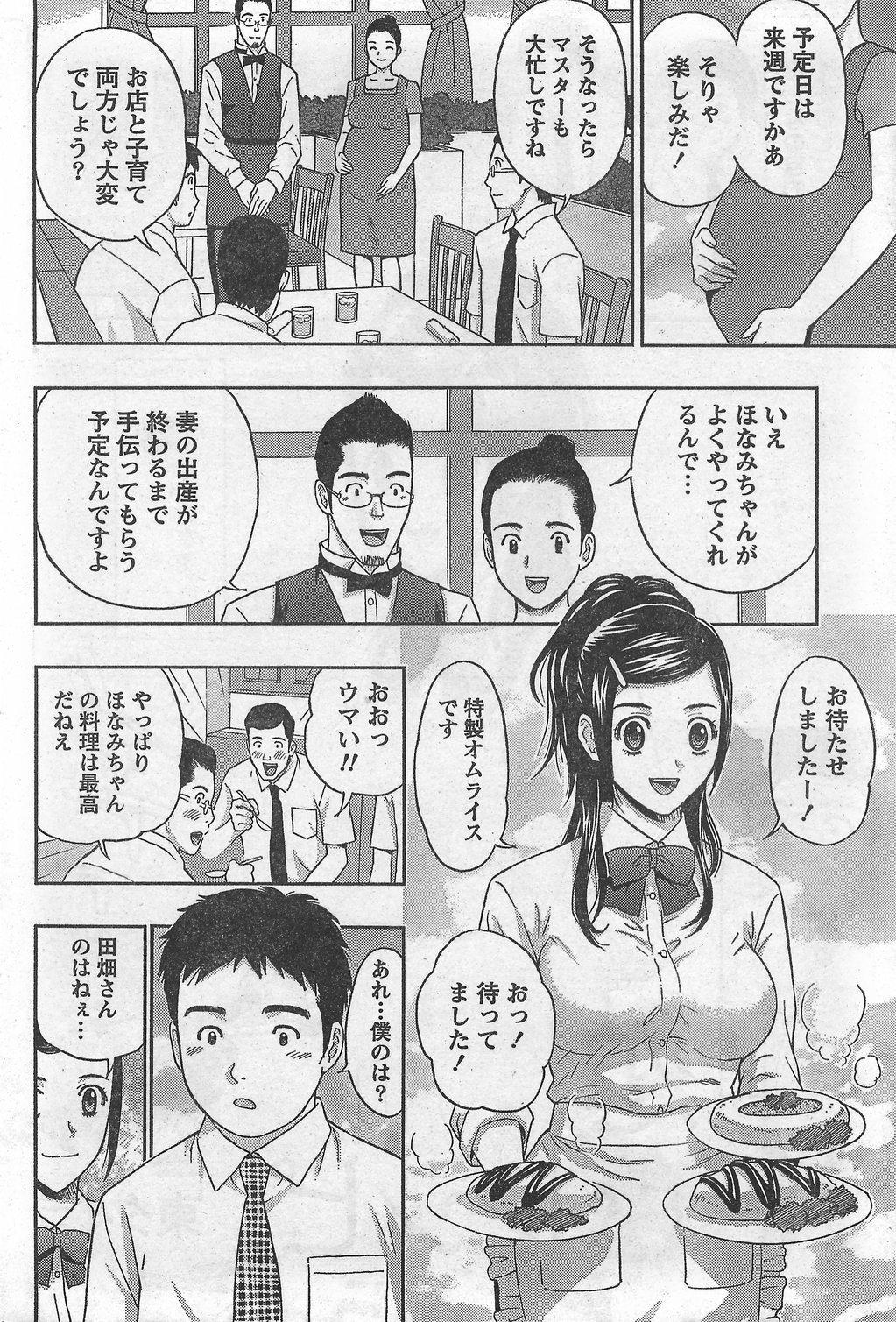 Monthly Vitaman 2007-10 55