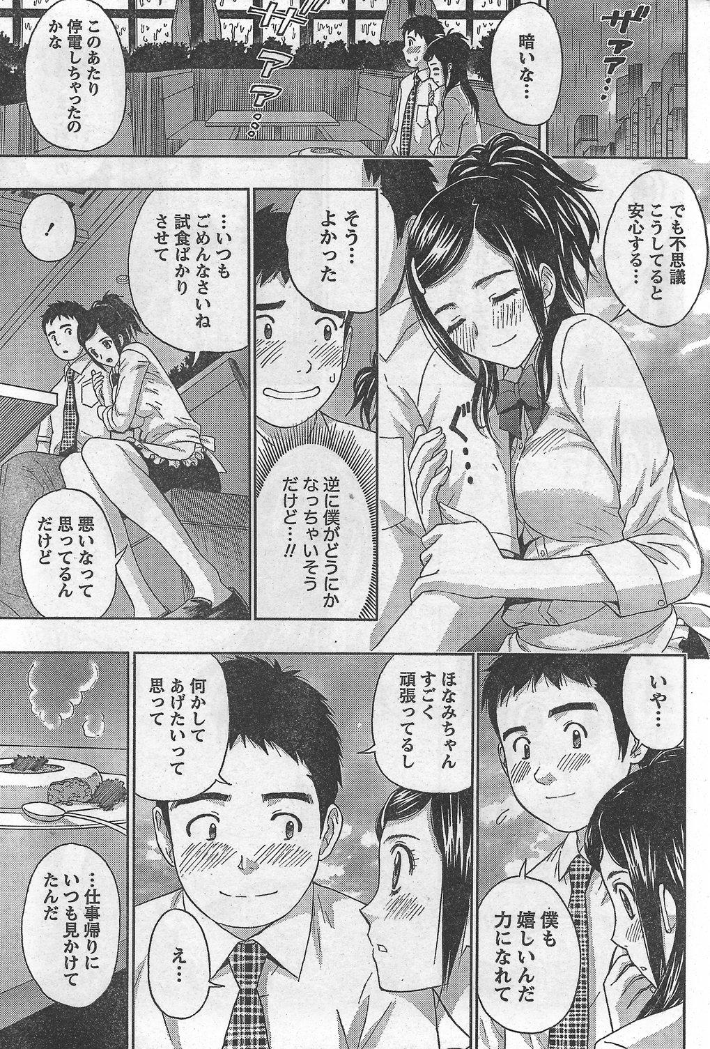 Monthly Vitaman 2007-10 62