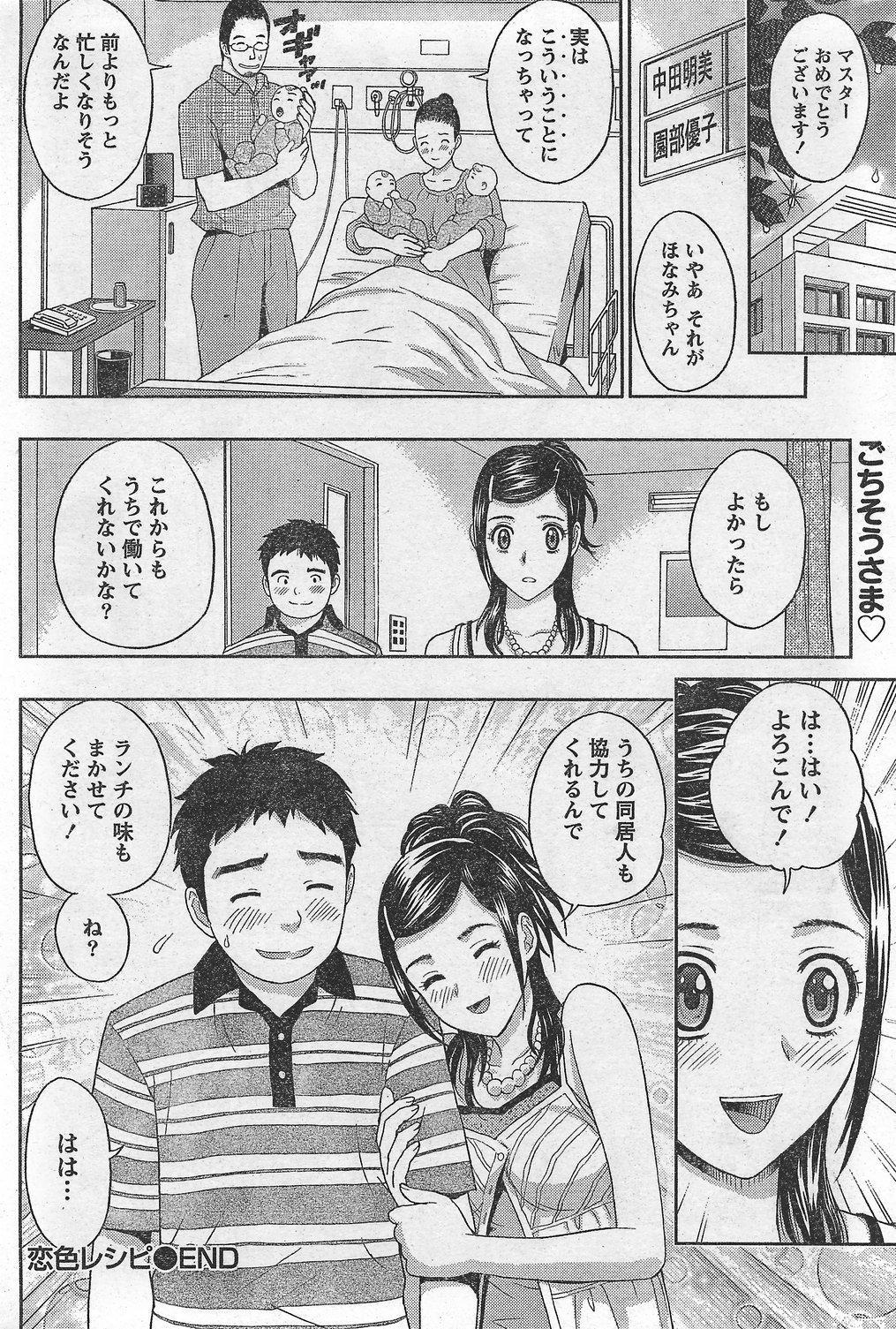 Monthly Vitaman 2007-10 73