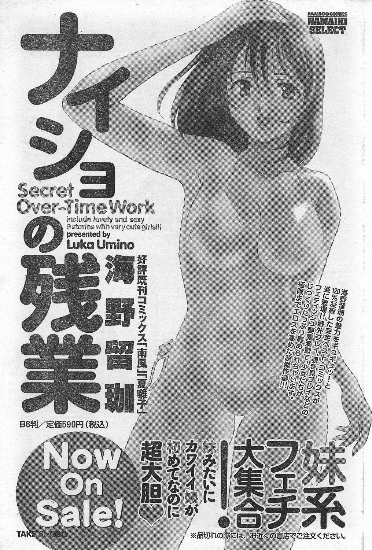 Monthly Vitaman 2007-10 74