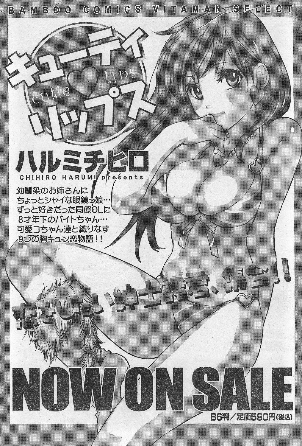 Monthly Vitaman 2007-10 77