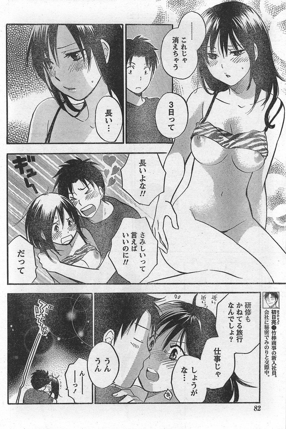 Monthly Vitaman 2007-10 81