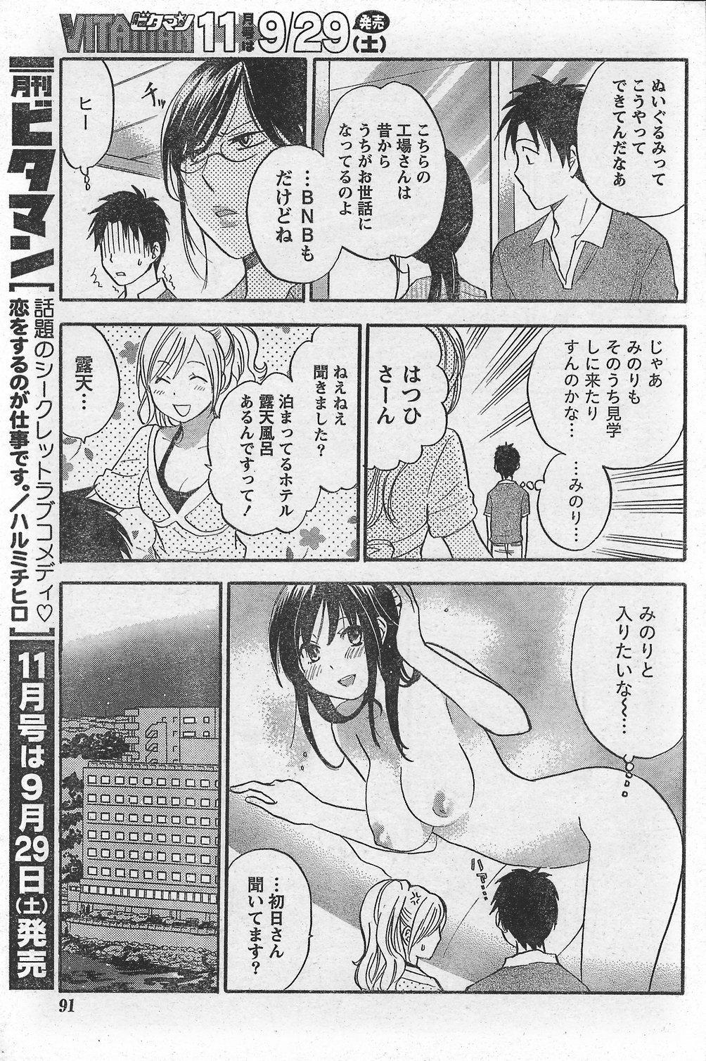 Monthly Vitaman 2007-10 90
